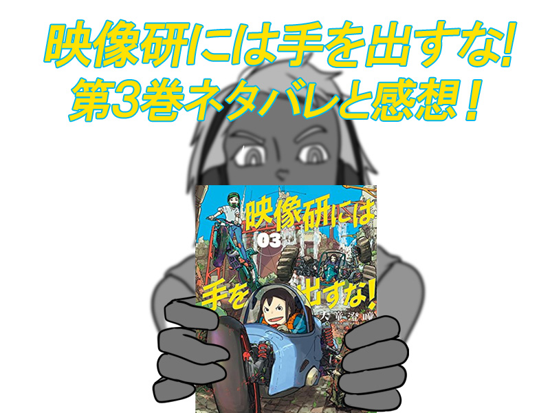 映像研 第3巻 ネタバレ 感想