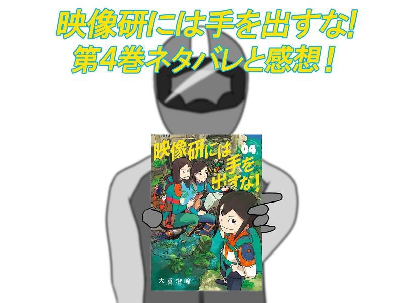 映像研 漫画 ネタバレ 第4巻