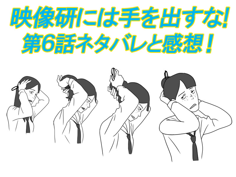 映像研 アニメ ネタバレ 感想