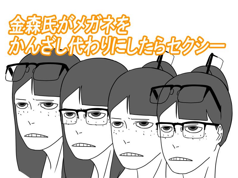 映像研 金森 メガネ