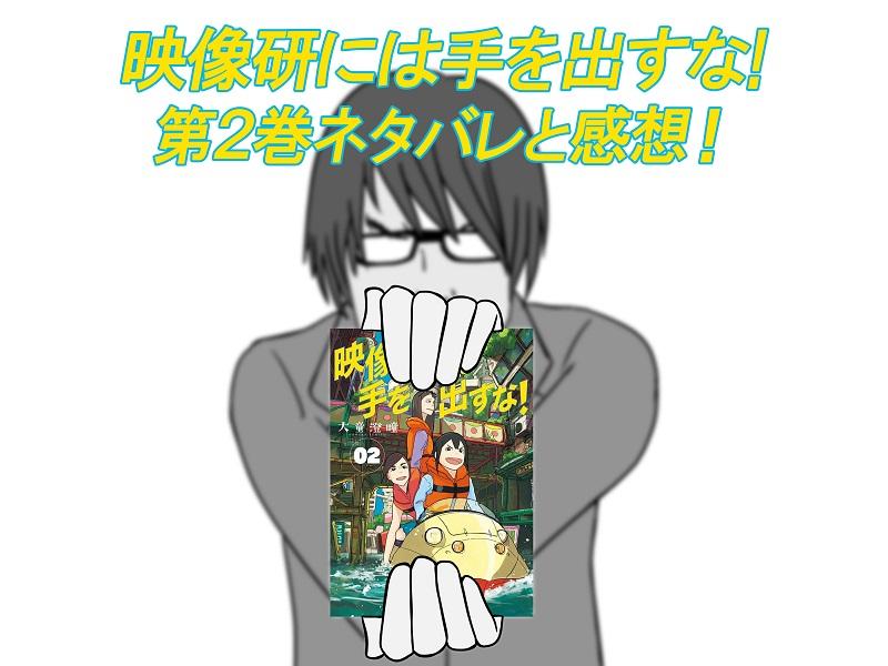 映像研 漫画 ネタバレ 第2巻