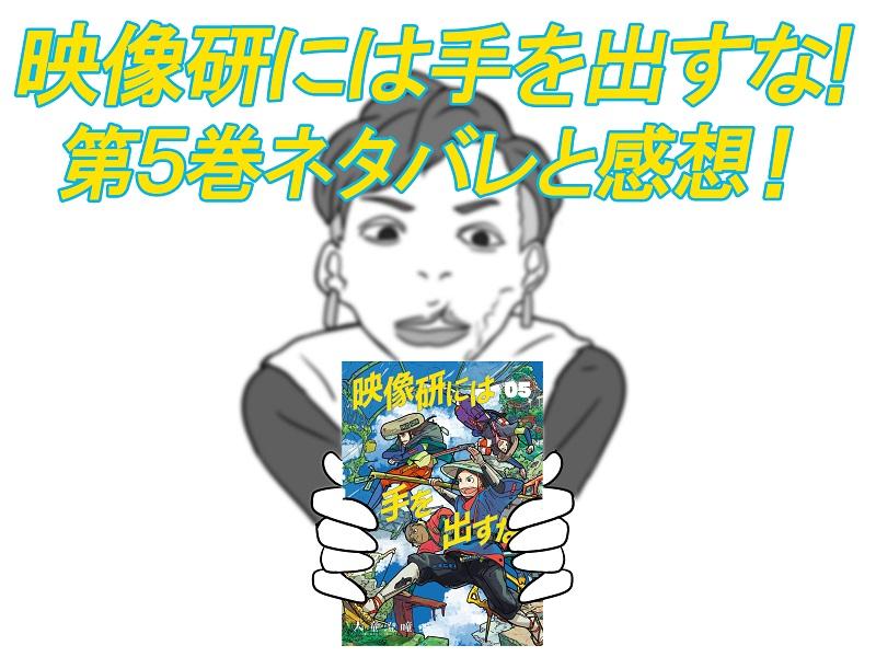 映像研 漫画 ネタバレ 第5巻
