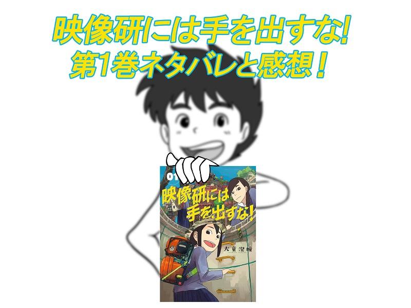 映像研 漫画 ネタバレ 第1巻