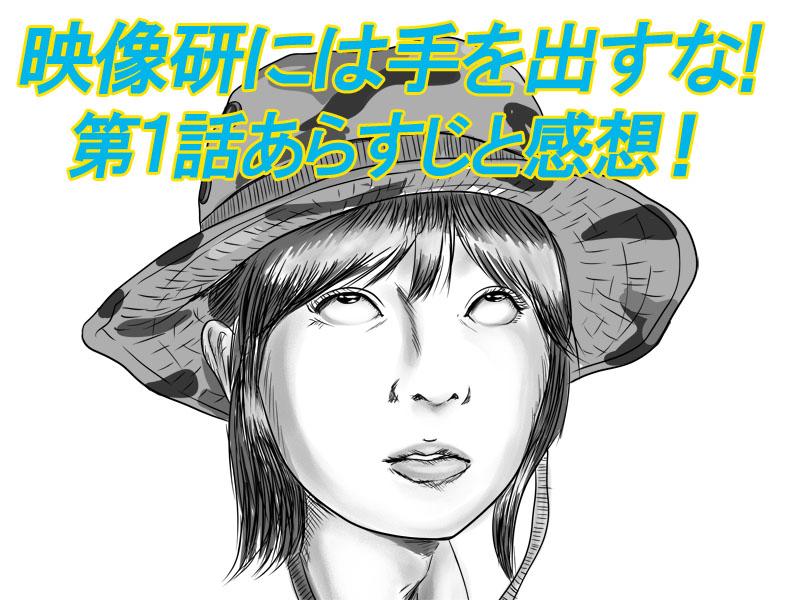 映像研 ドラマ ネタバレ 感想