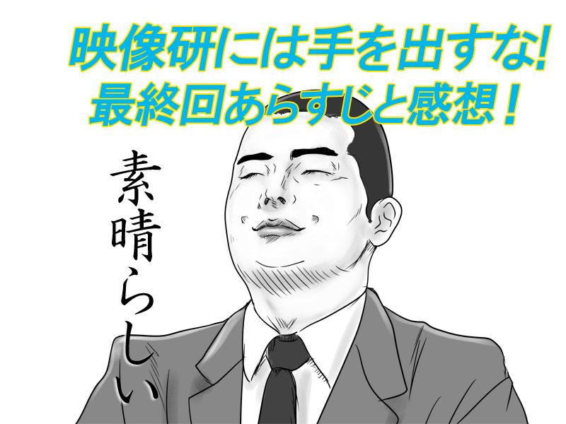 映像研 ドラマ 6話 最終回 ネタバレ 感想